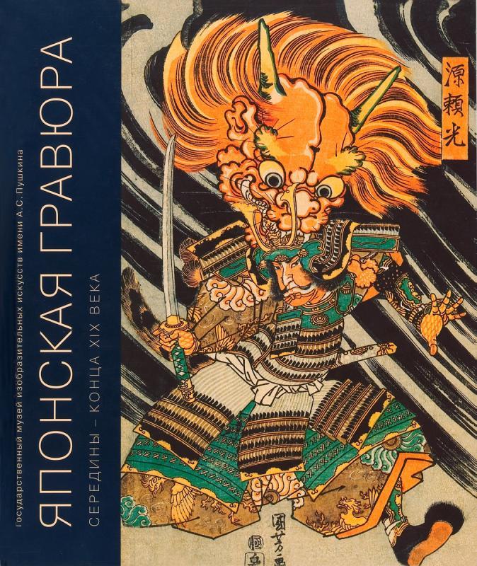 Японская гравюра книга скачать