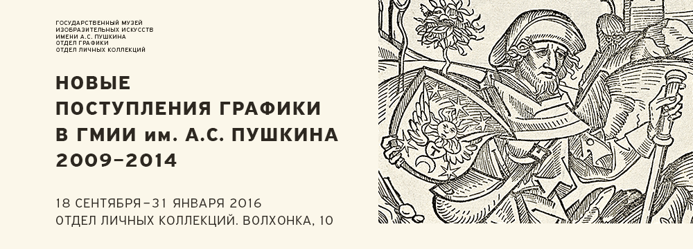 New Acquisitions of Prints and Drawings at The Pushkin State Museum of Fine Arts. 2009–2014