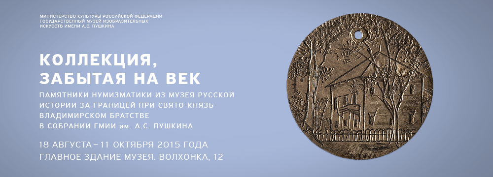 Collection forgotten for a century. Numismatic monuments from the Museum of the Russian History Abroad (at the Brotherhood of St. Vladimir) in the Collection of the State Pushkin Museum of Fine Arts