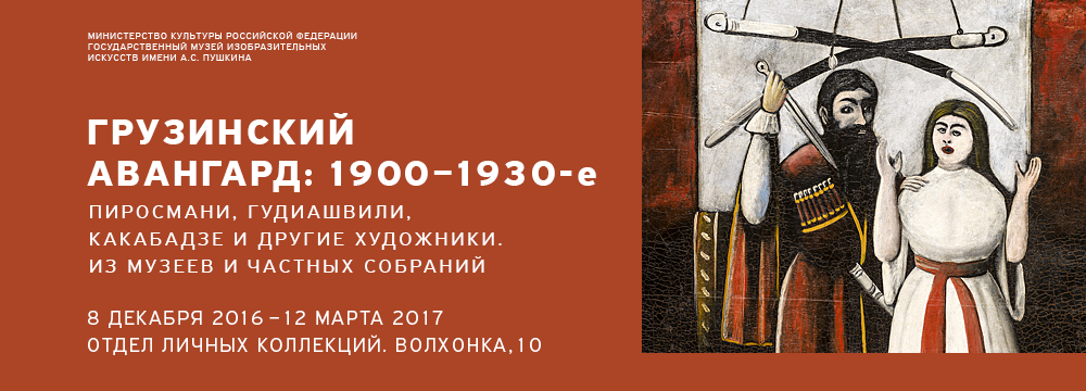The Geogian Avant-garde: 1900–1930s. Pirosmani, Gudiashvili, Kakabadze and other artists. From museums and privita collections.