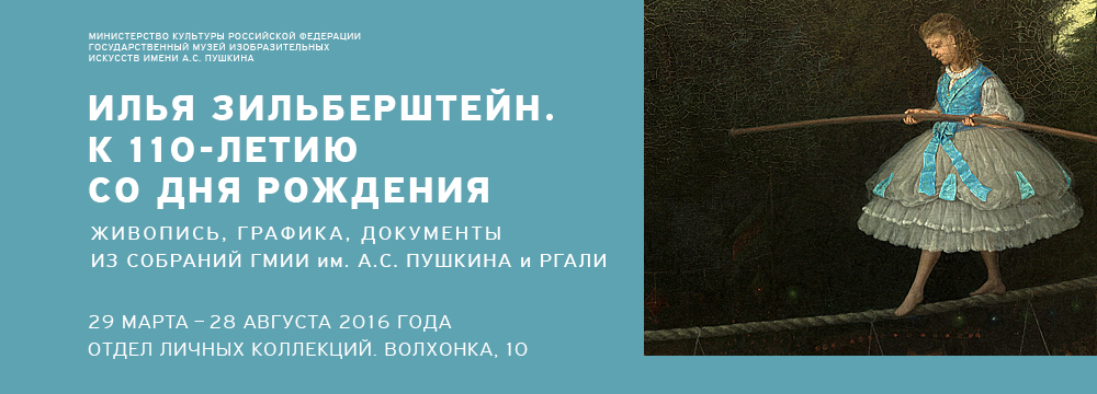 """Preserving the Fruits of Enormous Labor…"". Russian and Western European Art from the Ilya Silberstein Collection"