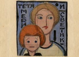 Детство и отрочество Святослава Рихтера